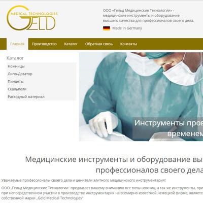 Geld-MT — медицинские инструменты