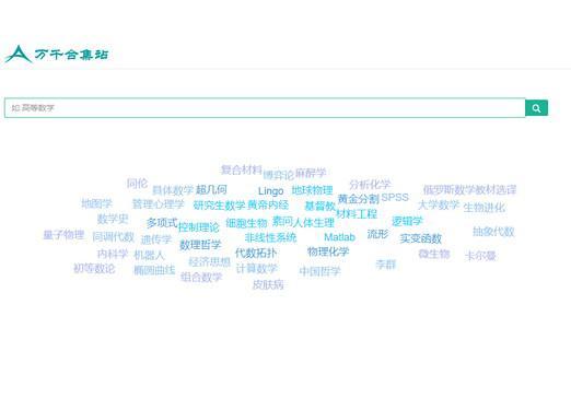 學術資源聚合搜尋引擎 – 萬千合集站 – WWW網站導航