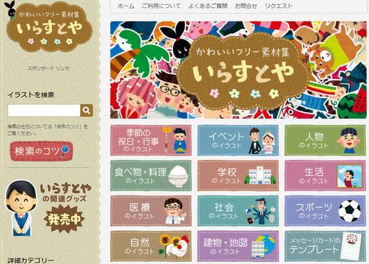 iRasutoya|免費日本插畫素材網 – WWW網站導航