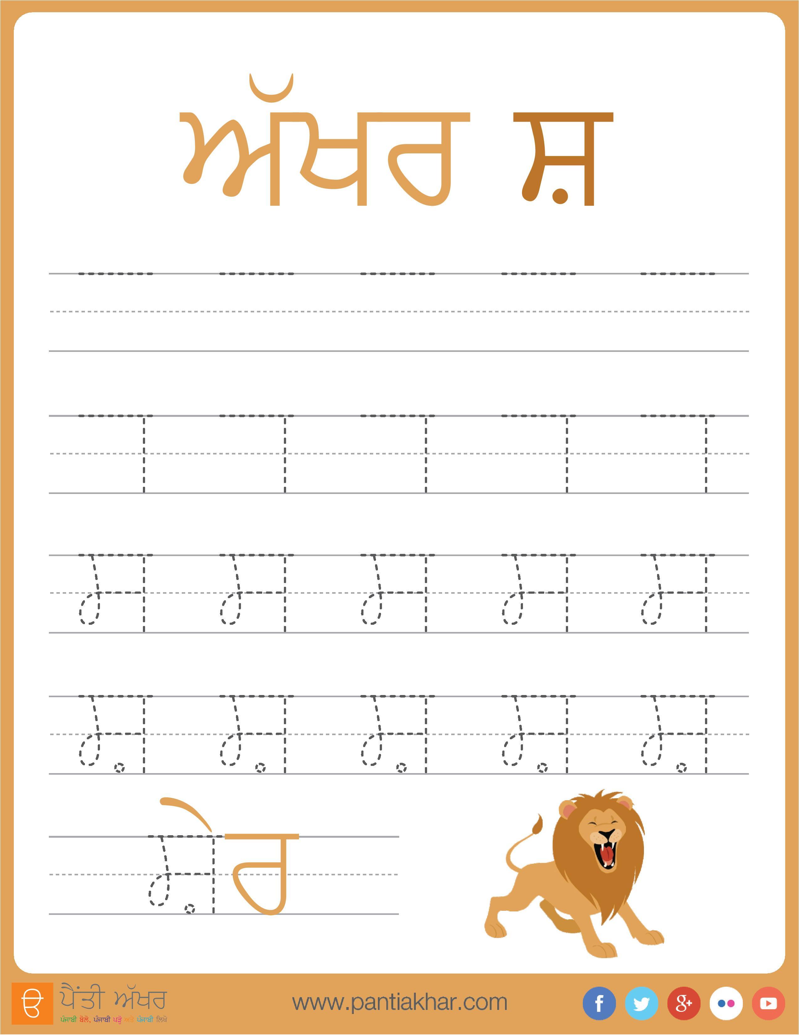 Punjabi Alphabet Tracing Page 036 Aseen