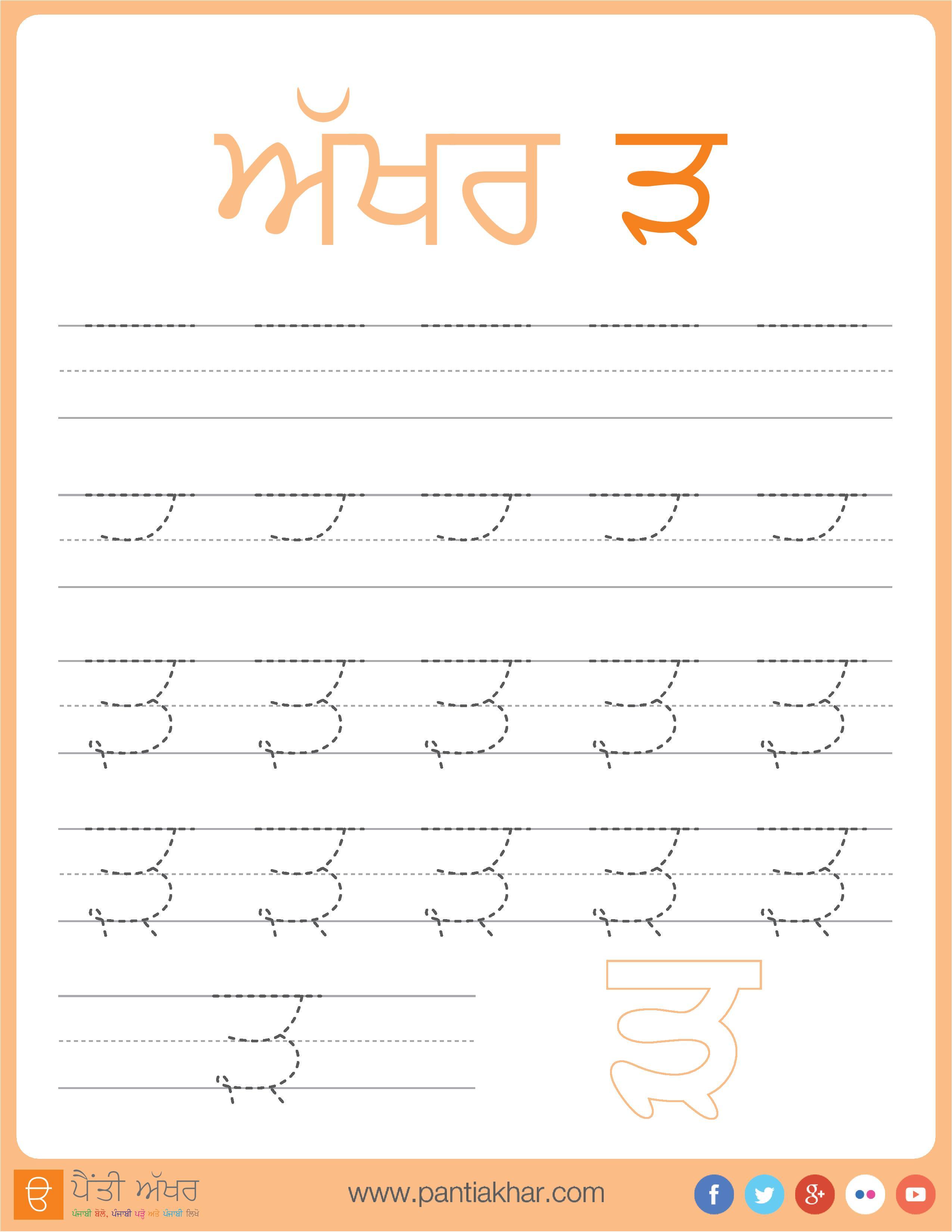 Punjabi Alphabet Tracing Page 35 Aseen