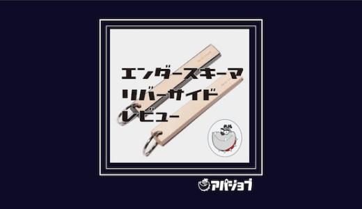 【エンダースキーマ キーホルダー 】リバサーサイド