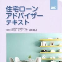住宅ローンアドバイザーのお勉強日記2