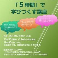 東京で金融リテラシーのお話の会(5時間!)、してきました♪