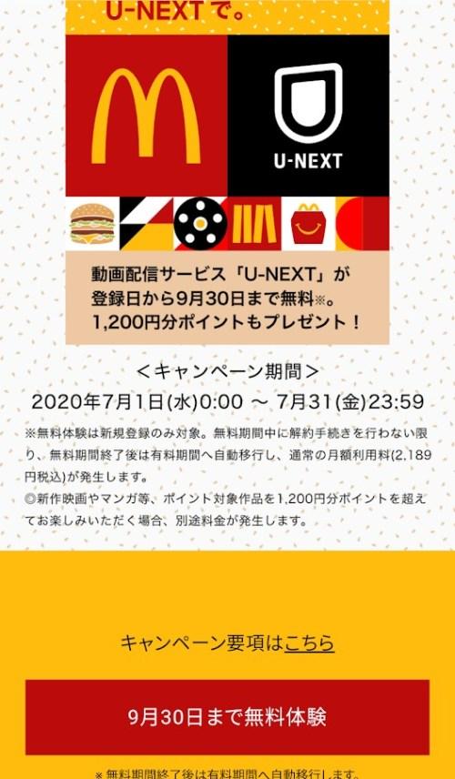 マクドナルド U-NEXT