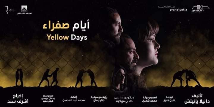 """العرض المسرحى """"أيام صفراء"""" يشارك فى الدورة الـ12 لمهرجان المسرح العربى بالأردن"""