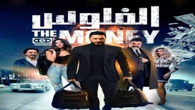 """""""الفلوس"""" تامر حسني يتصدر تويتر بعد تسريب فيلمه الجديد"""