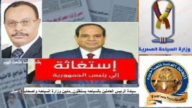 Photo of سيادة الرئيس العاملين بالسياحه يستغثون..مابين وزارة السياحه واصحاب الاعمال