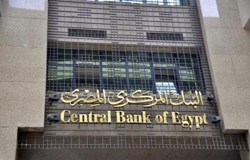 البنك المركزي المصري استمرار إلغاء رسوم السحب من ماكينات الصراف الآلي والتحويلات بالجنيه حتى نهاية 2020