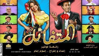 Photo of برنامج عروض البيت الفني لليوم الأحد ٢٠ سبتمبر بالقاهرة 