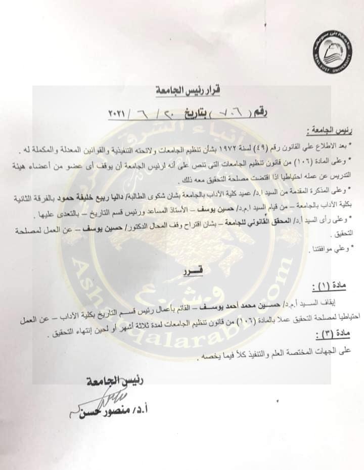 بيان جامعة بني سويف بشأن واقعة صفع أستاذ لطالبة بكلية الآداب