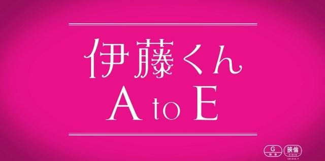 伊藤くん Ato E