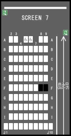TOHOシネマズひたちなかの予備席sc07
