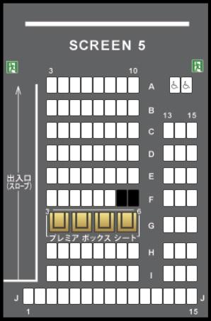 TOHOシネマズ六本木ヒルズの予備席sc05