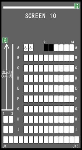 TOHOシネマズららぽーと横浜の予備席sc10