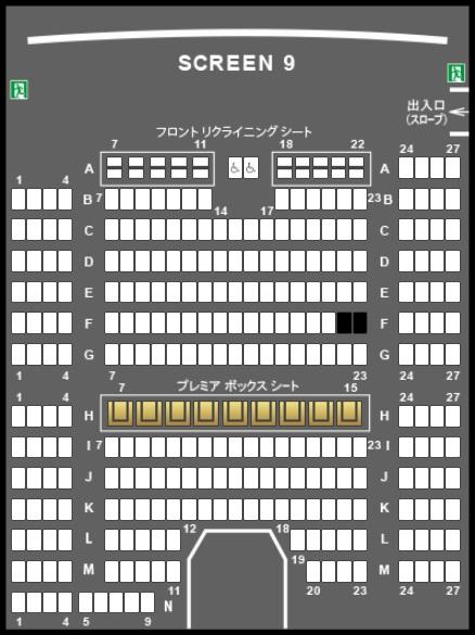 TOHOシネマズ仙台の予備席sc09