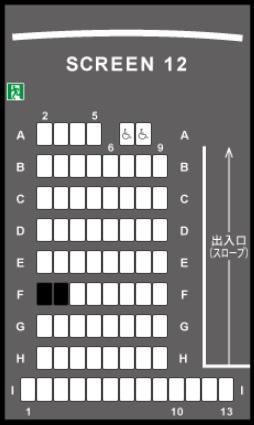 TOHOシネマズ新宿の予備席sc12