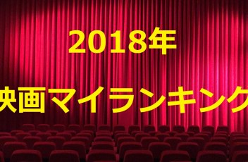 2018rankpic
