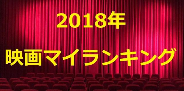 2018年映画マイランキング