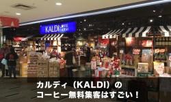 カルディ(KALDI)のコーヒー無料集客はすごい!