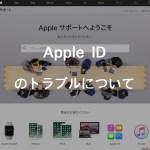 Apple ID(アップルアイディ)のトラブルについて