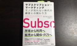 書籍『サブスクリプション・マーケティング』