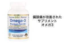 偏頭痛とオメガ3のサプリメントについて