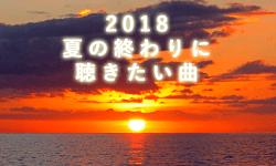 【2018年】夏の終わりに聞きたくなる曲♫