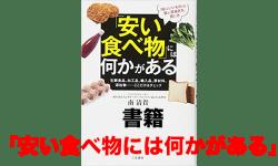 書籍『「安い食べ物」には何かがある』