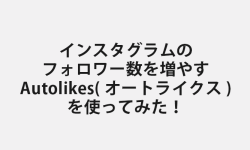 Autolikes(オートライクス)をインスタグラムで使ってみた!