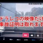 【体験談】ドライブレコーダーの映像だけでも事故証明は取れる!