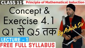 PMI Lecture 1