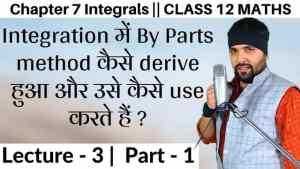 integrals_lecture_3_part_1