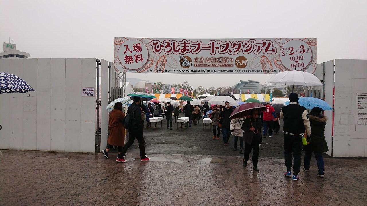 広島フードスタジアム