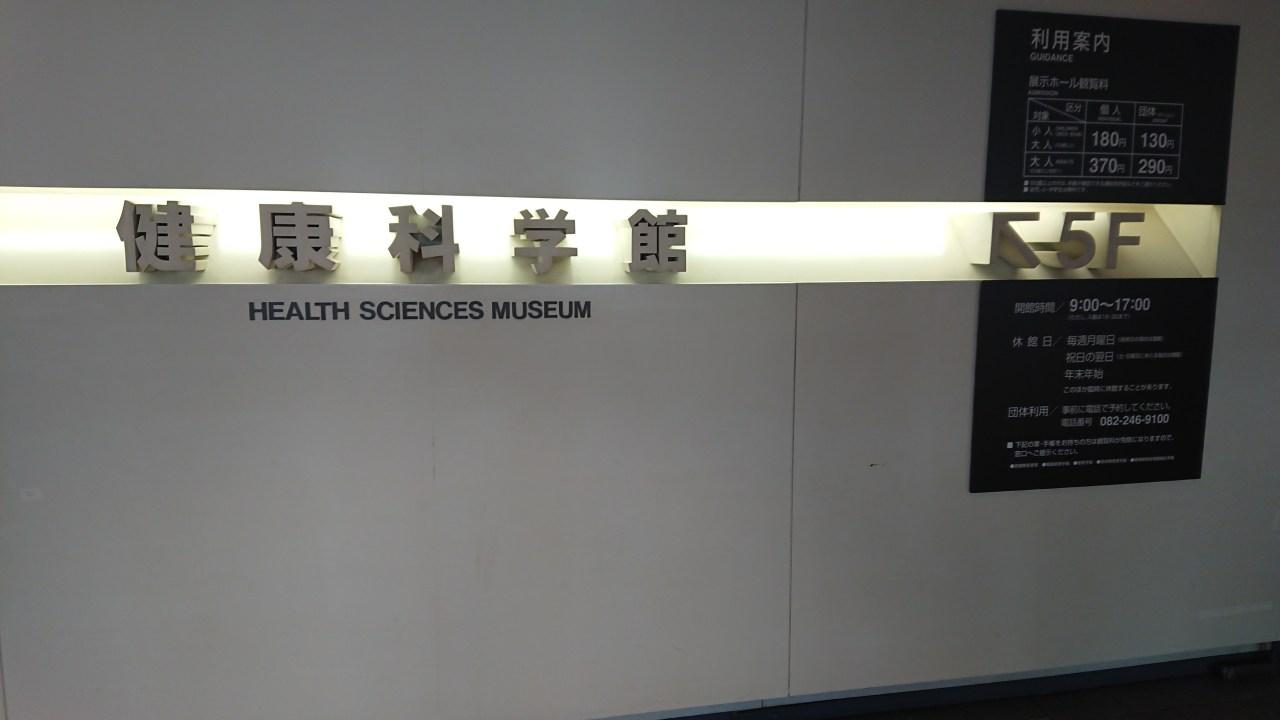健康科学館