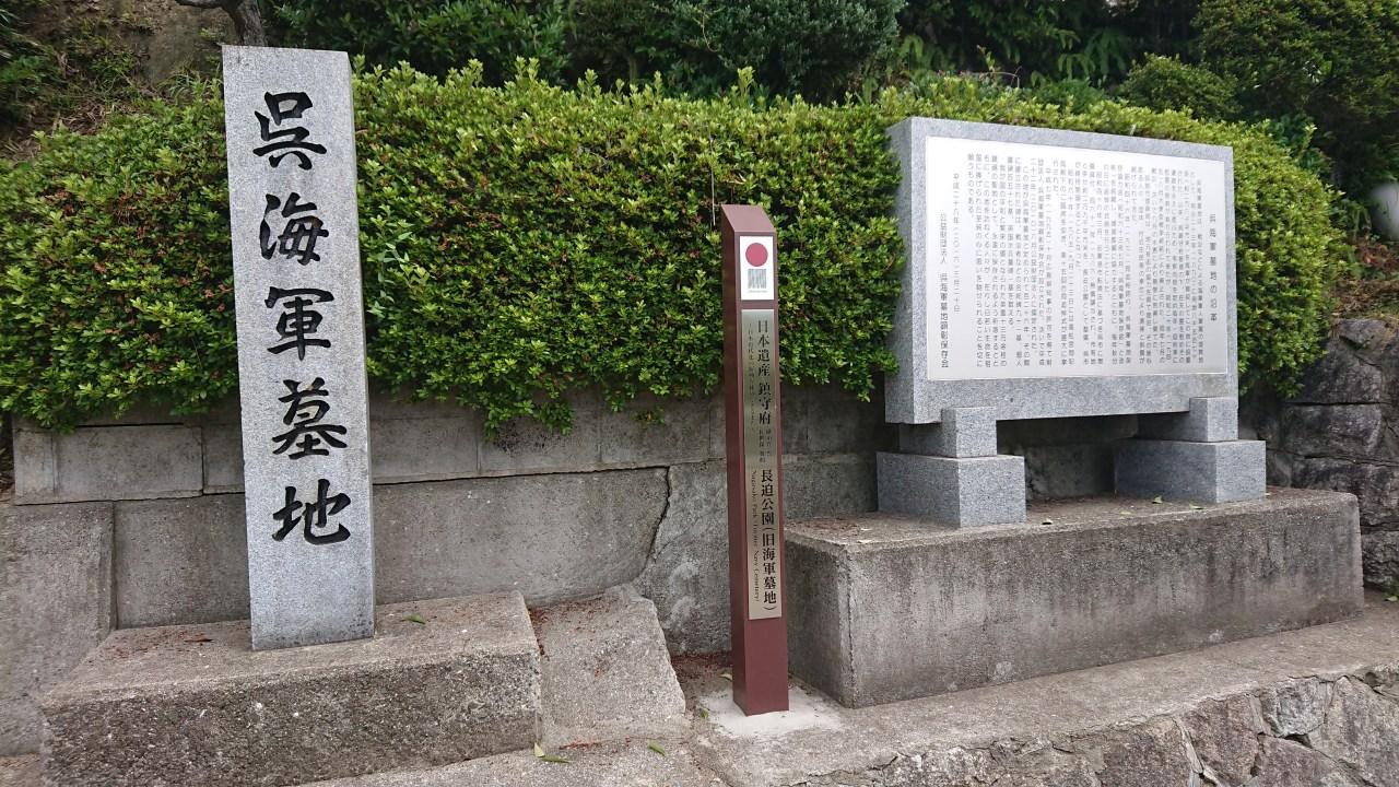 呉 旧海軍墓地
