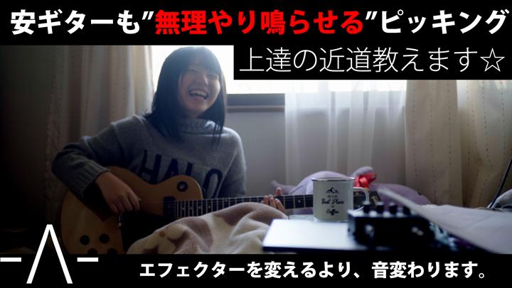 """あらゆるギターを""""鳴らしきる""""ピッキング方法【エフェクタより変わる】"""