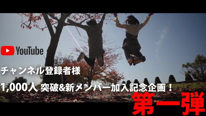 Youtubeチャンネル登録者様、1,000名突破!!