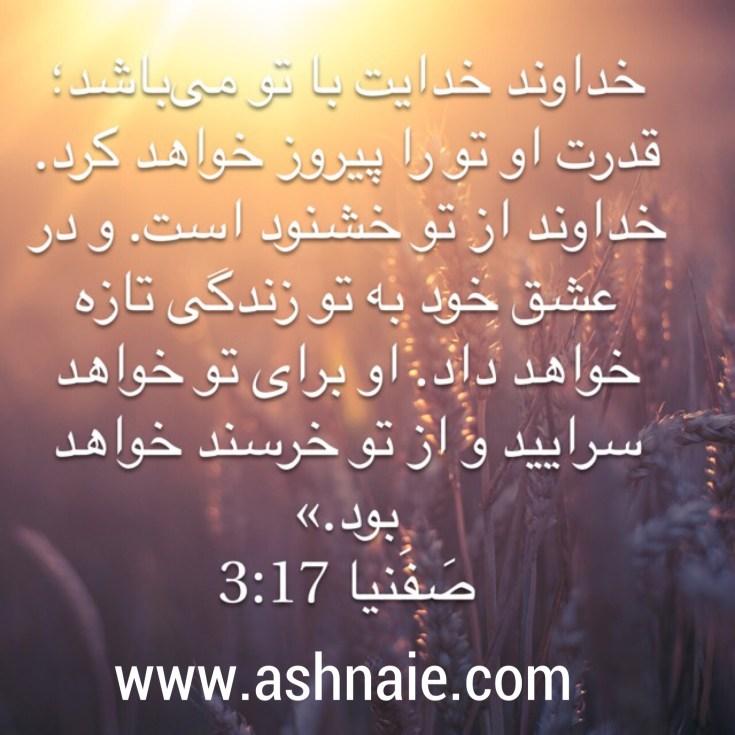 صفنیا باب ۳ آیه ۱۷