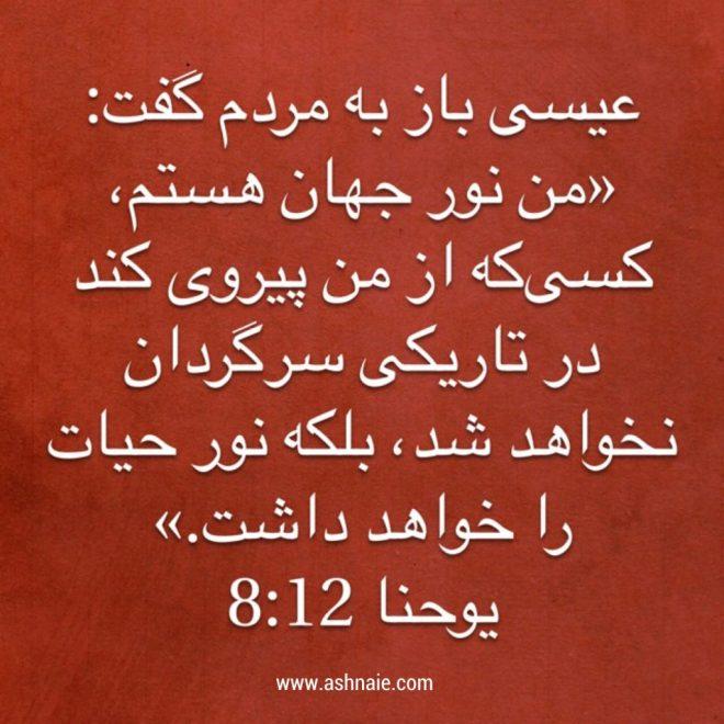 یوحنا باب ۸ آیه ۱۲