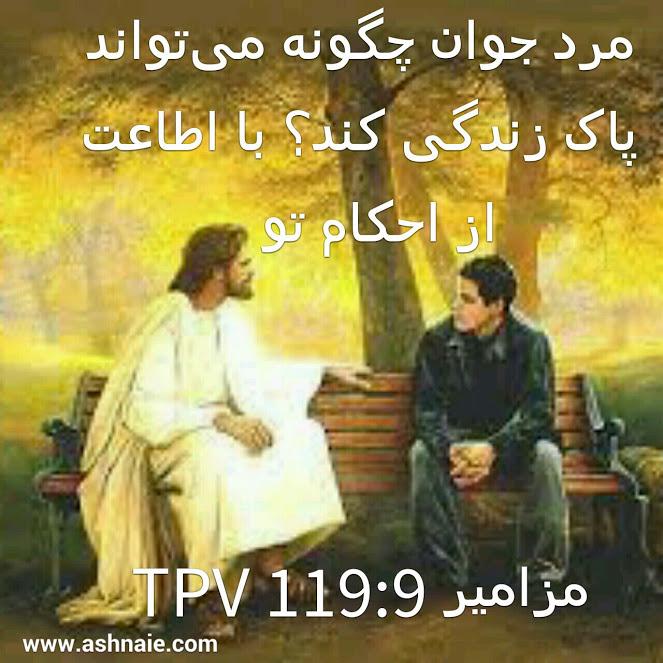 مزامیر باب ۱۱۹ آیه ۹