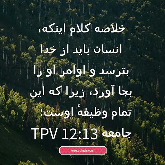 جامعه باب ۱۲ آیه 13