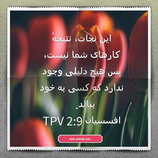 افسسیان باب ۲ آیه ۹