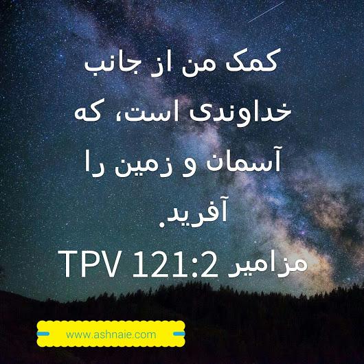 مزامیر باب ۱۲۱ آیه ۲