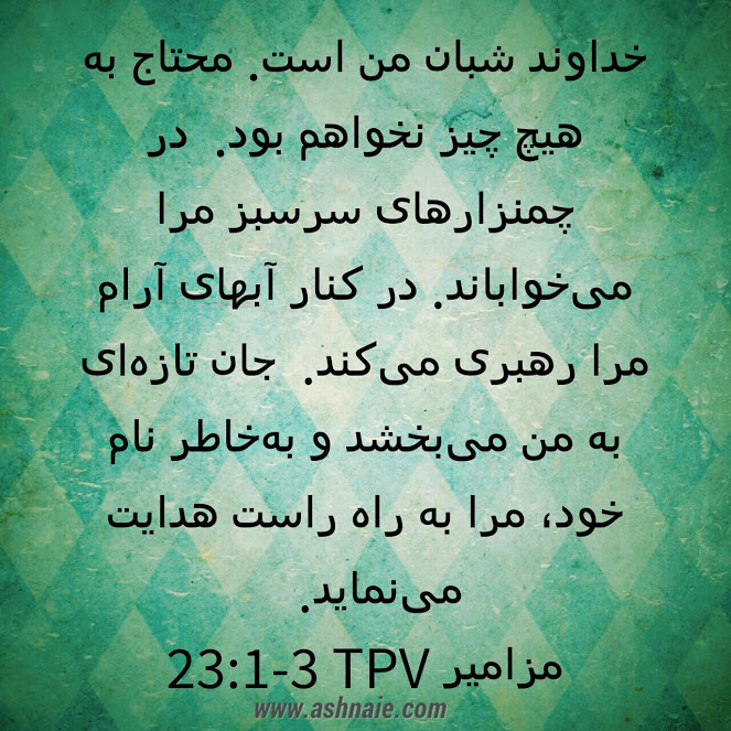 مزامیر باب ۲۳ آیه های ۱و۲و۳
