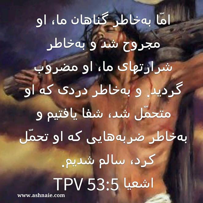 اشعیا باب ۵۳ آیه ۵