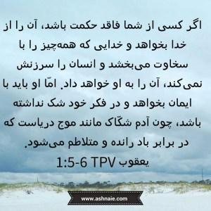 یعقوب باب ۱ آیه ۵ و۶