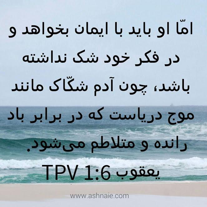 یعقوب باب ۱ آیه ۶