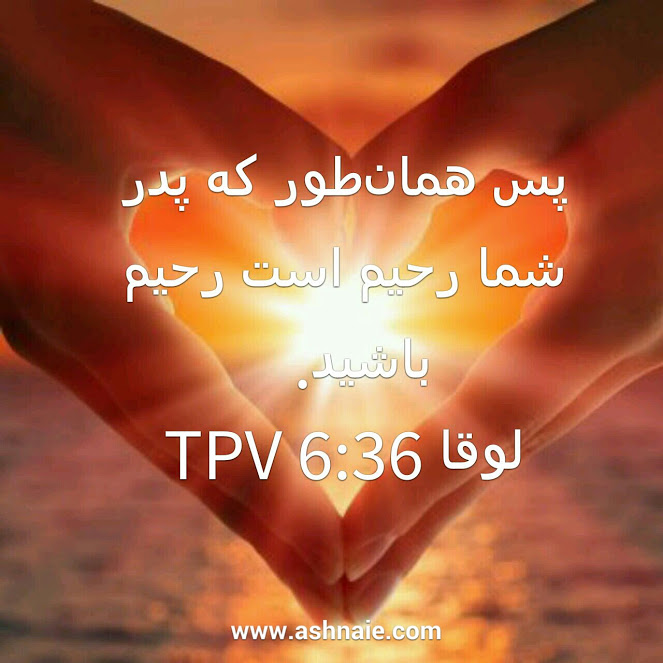 لوقا باب ۶ آیه ۳۶