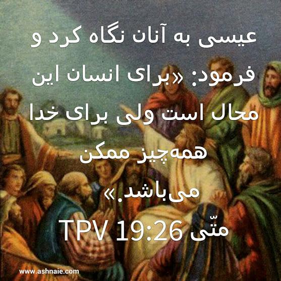 متی باب ۱۹ آیه ۲۶
